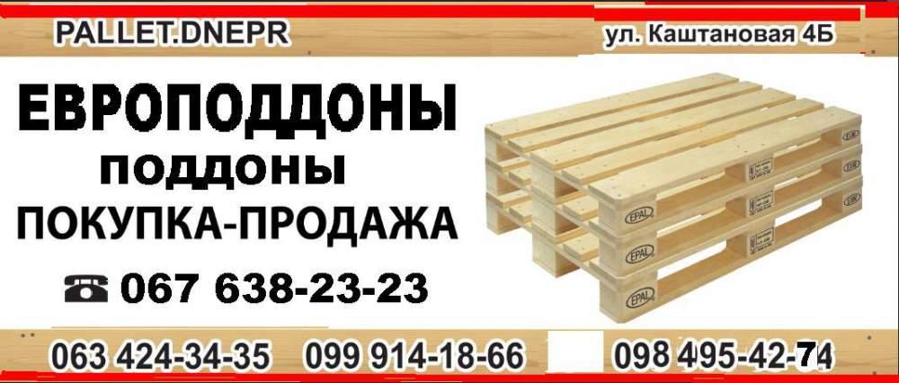 Закупка европоддонов ,поддоны б/у, Днепропетровск
