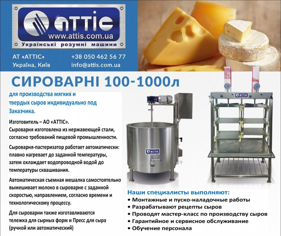 Buy Cheese-making bath, cheese presses, pasteurizers, equipment, equipment for cheese production, master-class