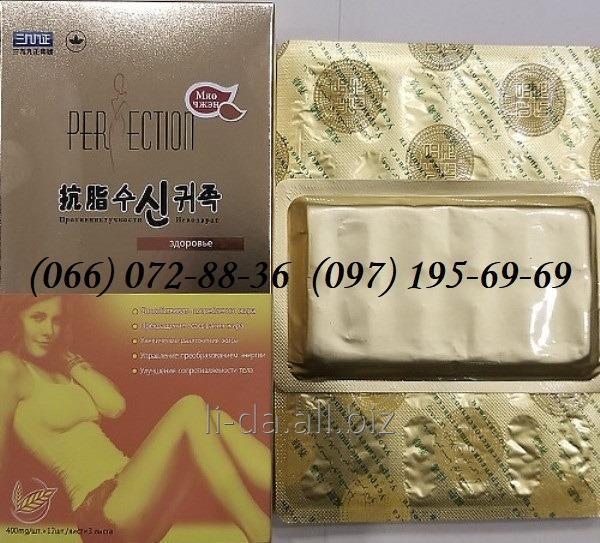 Капсулы для похудения Перфекта PERFECTION До -12 кг за месяц