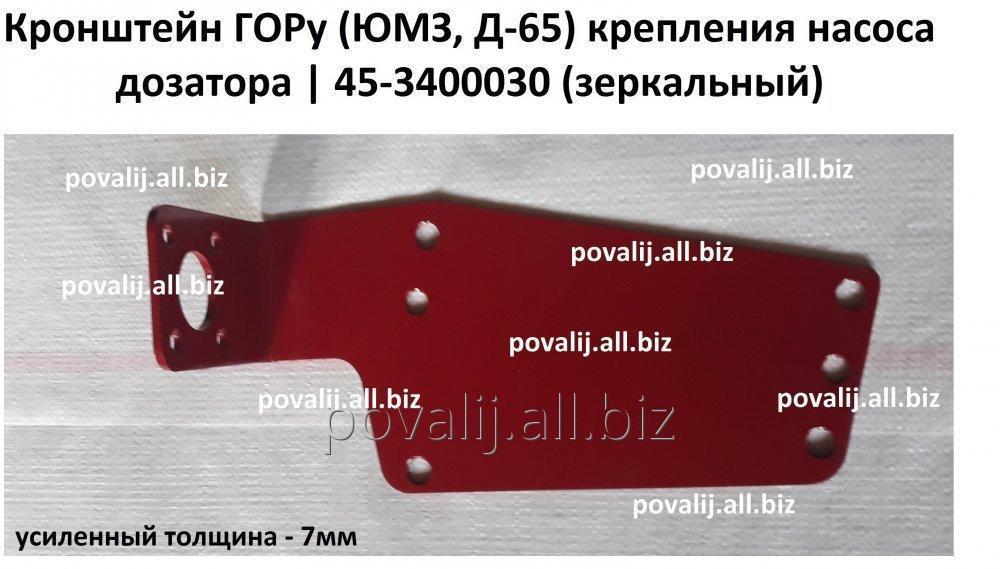 Купить Кронштейн ГОРу (ЮМЗ, Д-65) крепления насоса дозатора | 45-3400030 (зеркальный)