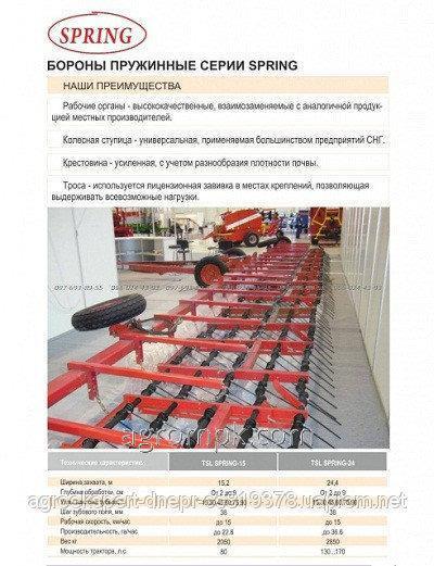 cumpără Борона пружинная TSL 24 Spring