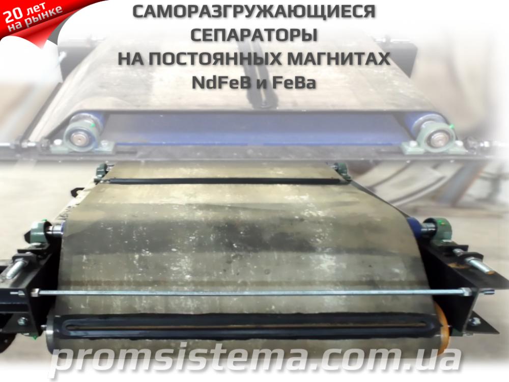 Купить Магнитные сепараторы с автоматической разгрузкой на постоянных магнитах