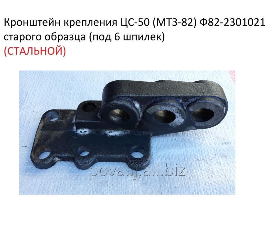 Купить Кронштейн рулевой МТЗ-82 старого образца (передний ведущий) | Ф82-2301021 СТАЛЬНОЙ