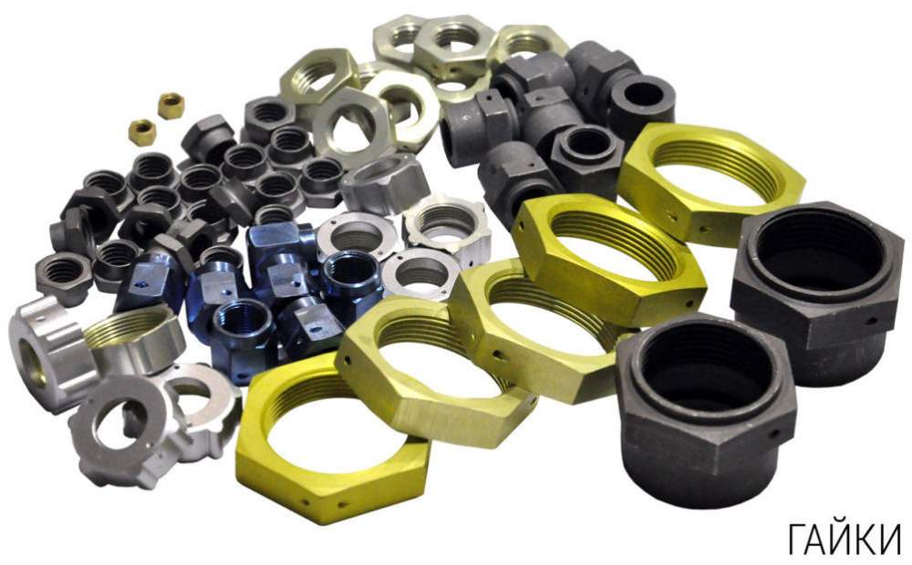 Buy Nuts of different designs in air and engineering standards of carbon, alloyed, stainless, heat-resistant steel, aluminum alloys, brass and titanium alloys