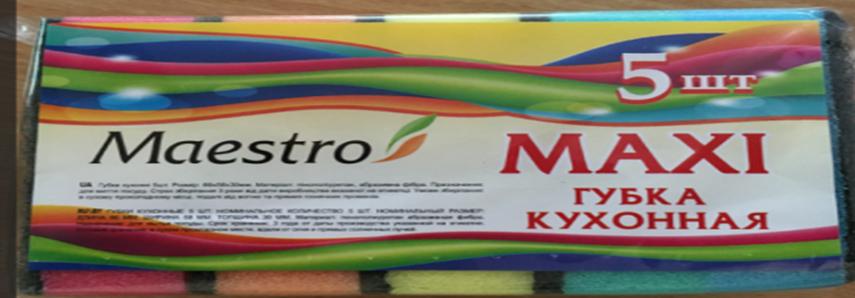 Губка кухонная Макси 5шт Maestro