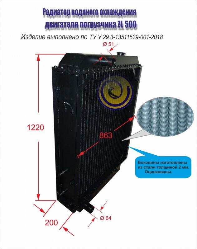 Радиатор водяной фронтального погрузчика Zettelmeyer ZL 500