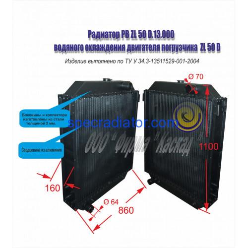 Радиатор водяной фронтального погрузчика Zettelmeyer ZL 50 D
