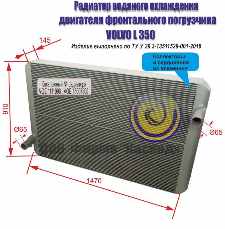 Радиатор водяной Volvo L 350