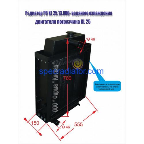 Радиатор охлаждения погрузчика KL 25