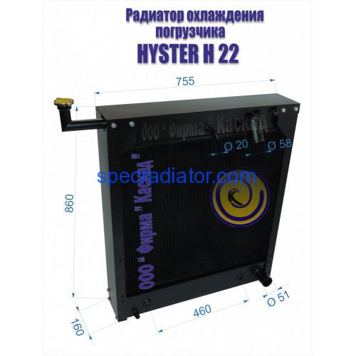 Радиатор охлаждения погрузчика Hyster H 22