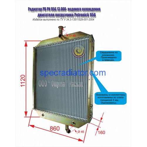Радиатор водяной погрузчика Petronick 956