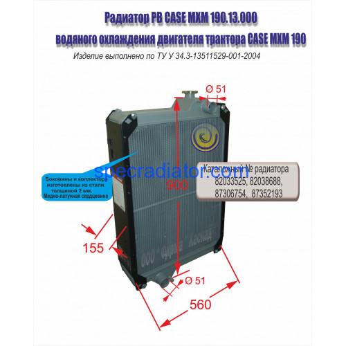 Радиатор водяной трактора Case MXM 190