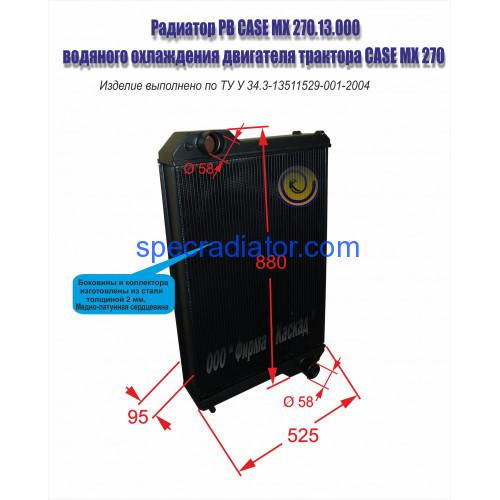 Радиатор водяной трактора Case MX 270