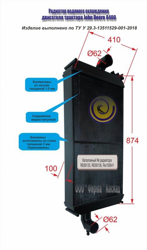 Радиатор водяной для трактора John Deere 8400