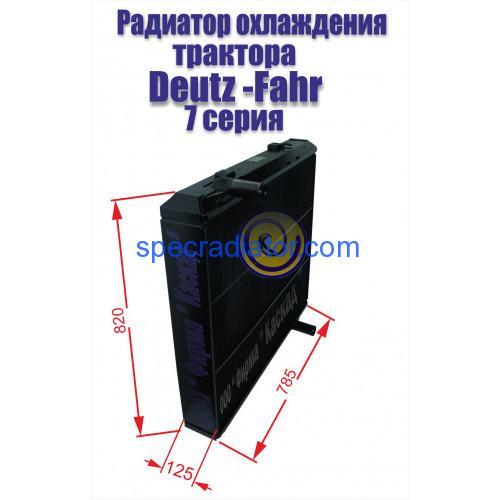 Радиатор водяной для трактора Deutz - Fahr 7 серия
