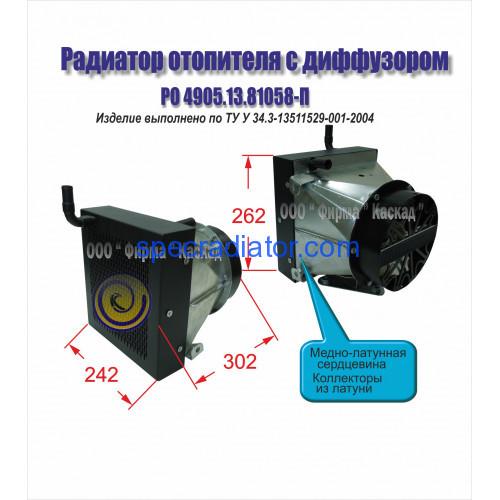 Радиатор обогрева салона РО 049.13.81012-81058