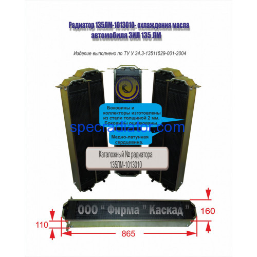 Радиатор охлаждения масла автомобиля ЗиЛ 135