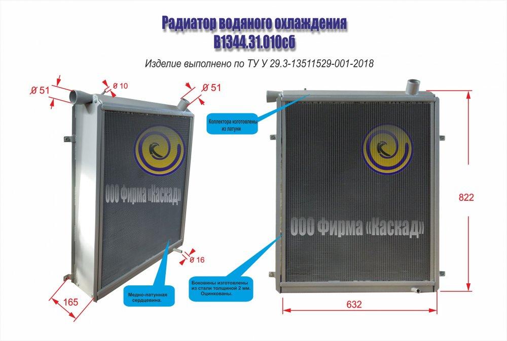 Радиатор водяной В1344.31.010 сб