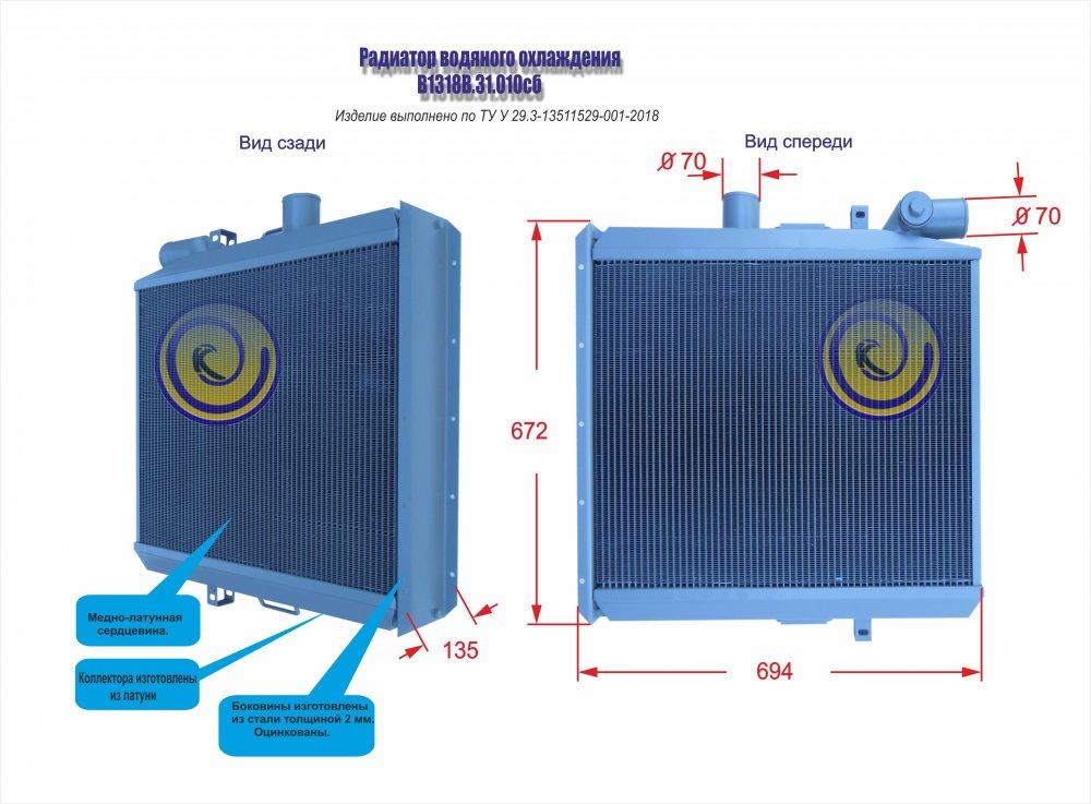 Радиатор водяной В1318В.31.010сб