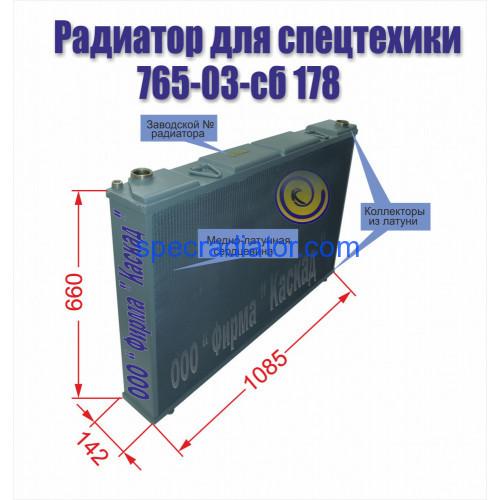 Радиатор водяной 765-03-сб 178