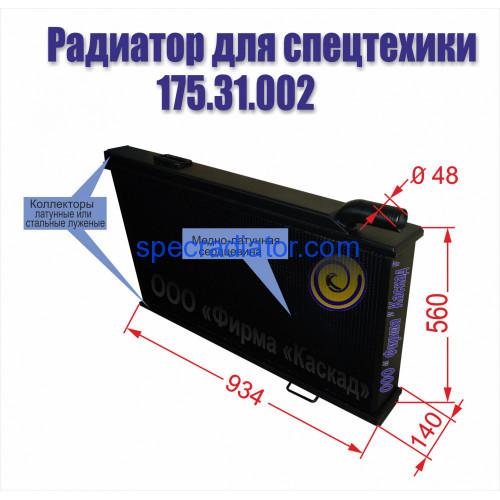 Радиатор водяной 175.31.002