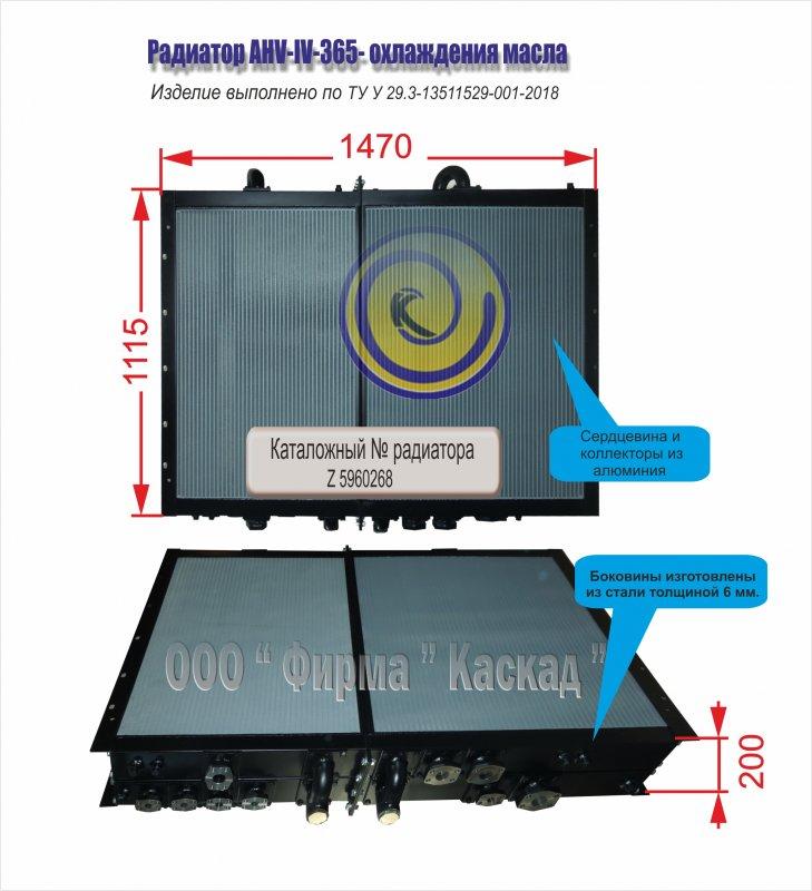Радиатор AHV-IV-365- охлаждения масла