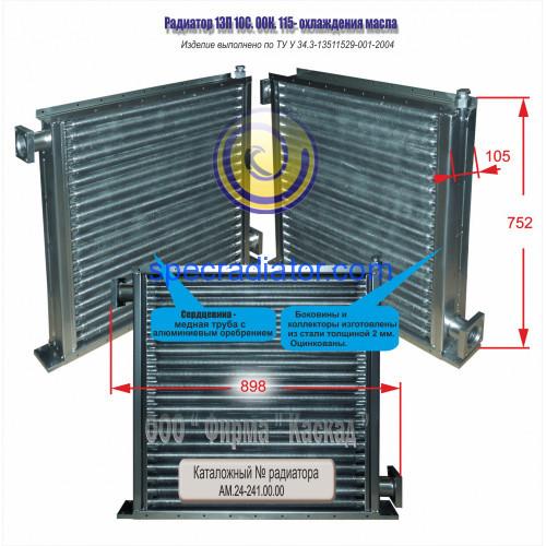 Радиатор 13П 10С. 00К. 115- охлаждения масла
