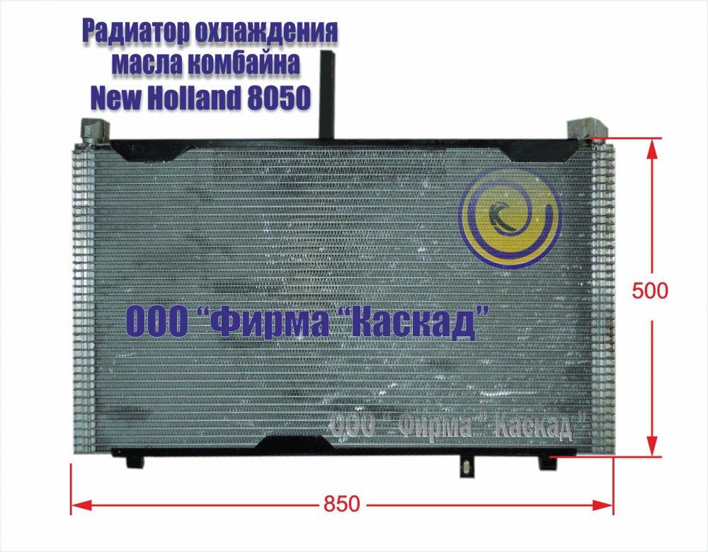 Радиатор масляный комбайна New Holland 8050