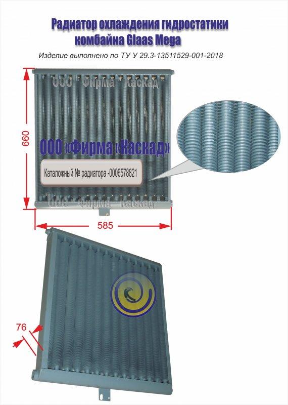 Радиатор масляный комбайна Claas Mega 208