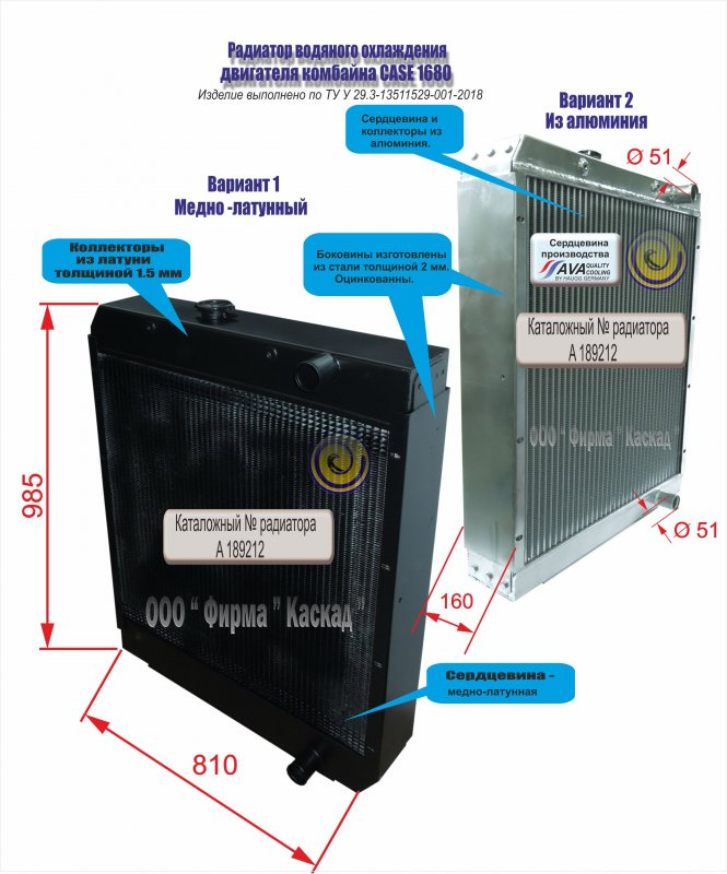 Buy Радиатор водяного охлаждения двигателя комбайна Case 1680