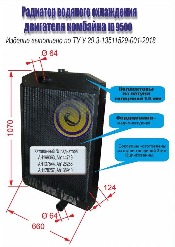 Buy Радиатор водяной для комбайна John Deere 9500