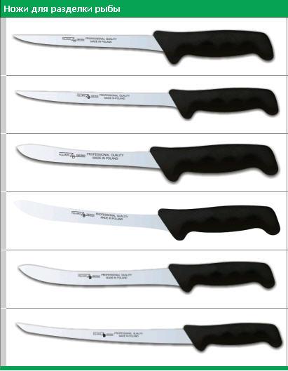 Ножи для разделки рыбы