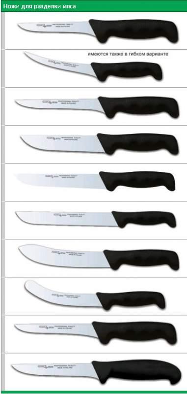 Купить Ножи для разделки мяса