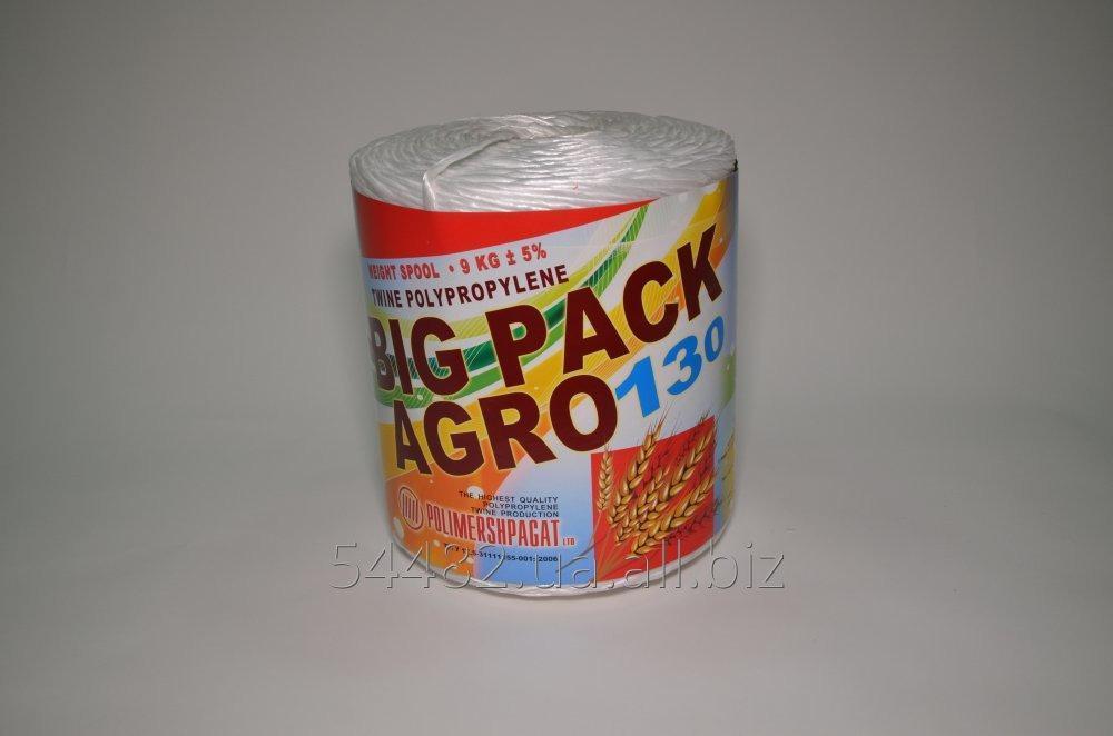 Шпагат для пресування сіна та соломи BIG PACK AGRO (130)