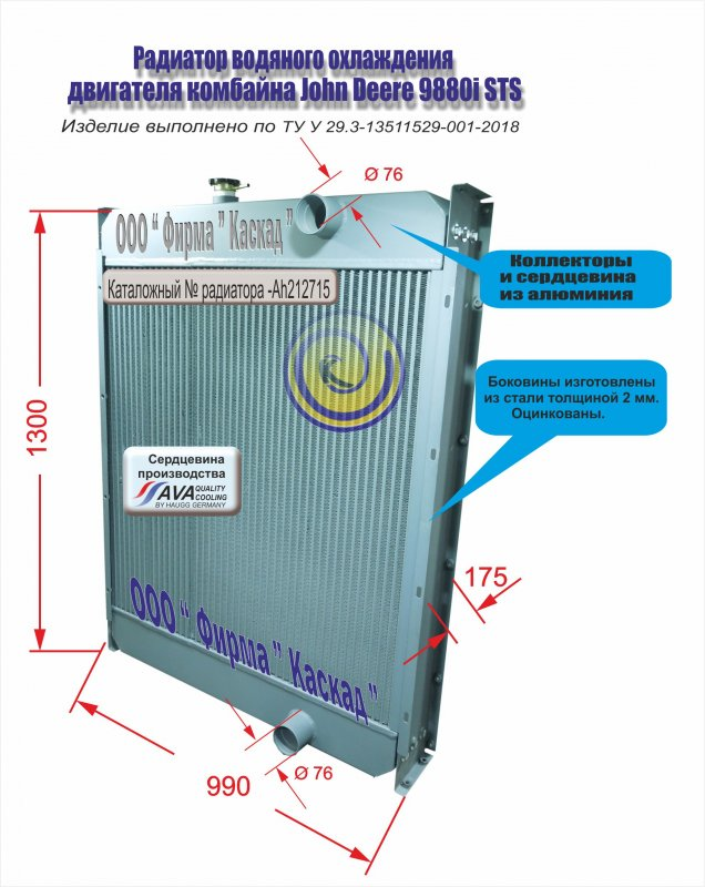 Radiator water for harvester John Deere 9880i STS
