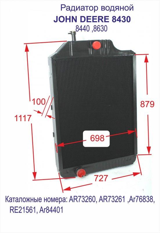 Радиатор водяной для трактора John Deere 8430