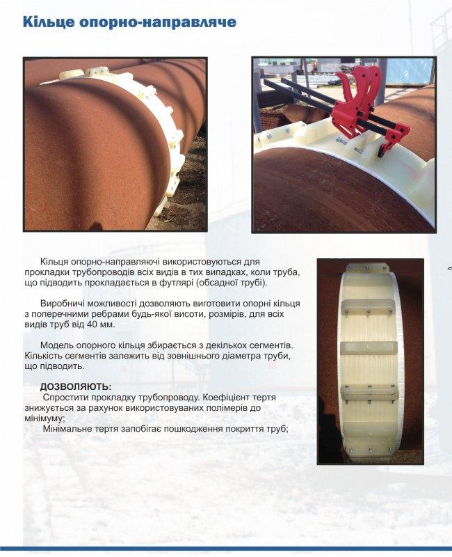 Купить Опорно-направляючі кільця (ОНК)