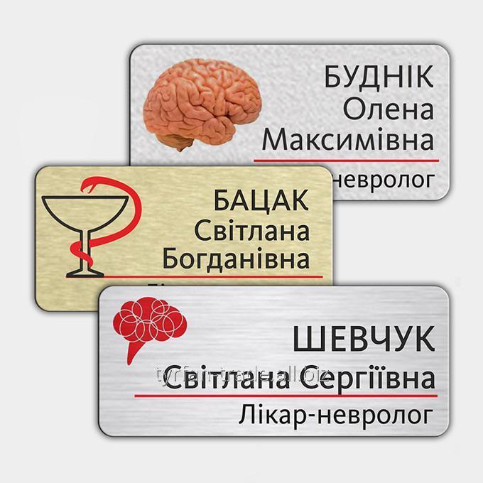 Купить Бейдж для врача-невролога металлический крепление магнит, булавка на выбор