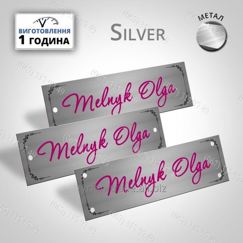 Бирки для одежды (металлические) под золото,серебро