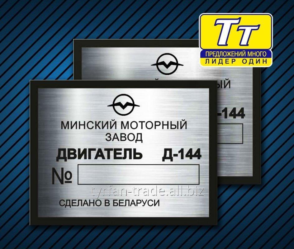 Бирки металлические (изготовление 1 час) на оболони. Киев