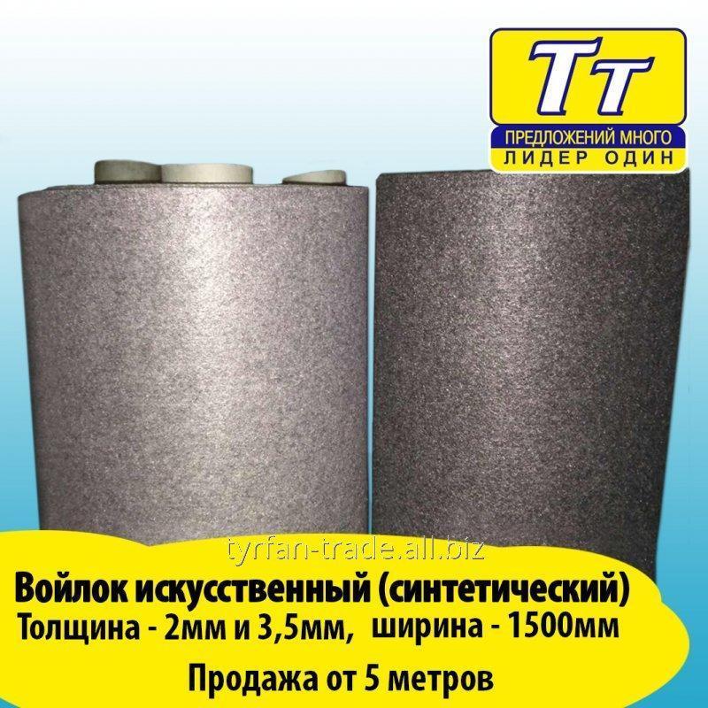 Buy Synthetic felt light gray, dark gray