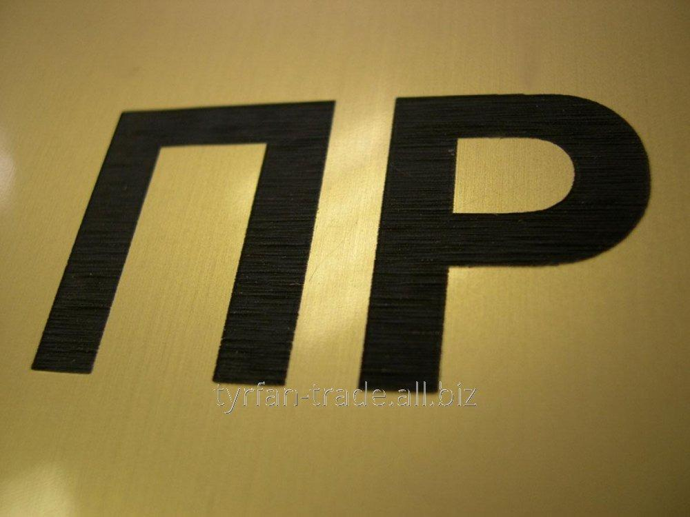 Buy Office door plaque on metal