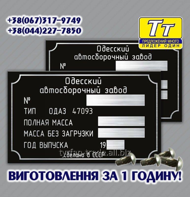 Купить Заводская бирка на прицеп, полуприцеп ОДАЗ-47093 + оригинальные заклепки