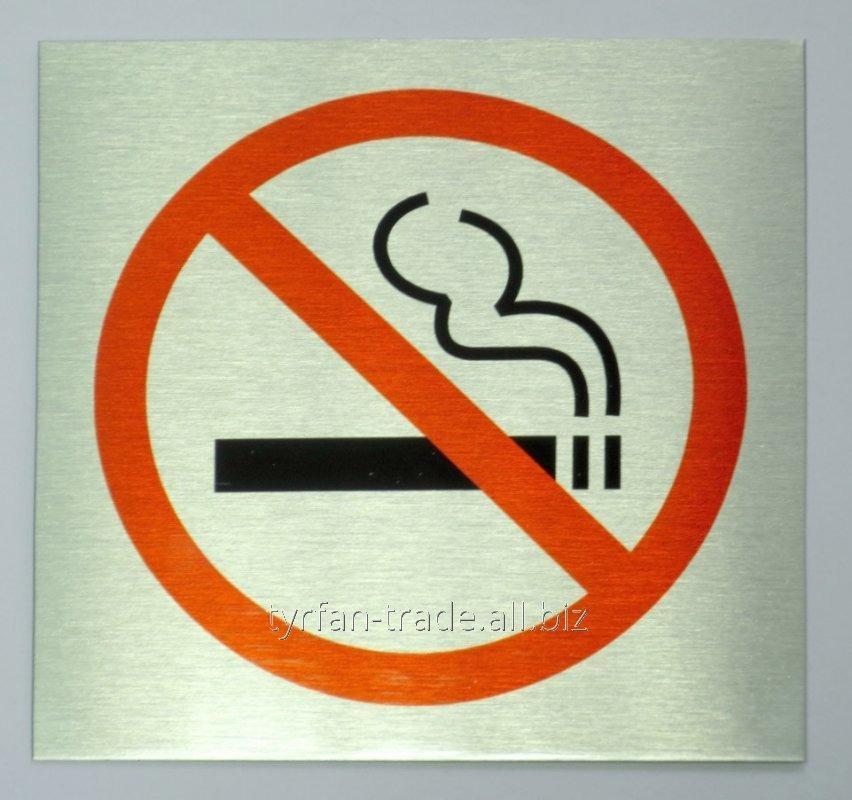 Знак курить запрещено (изготовление за 1 час) оболонь