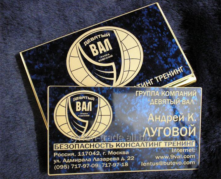 """Купить Металлические визитки """"vip"""" класса (золото,серебро,перламутр,белая эмаль) изготовление 1 час"""