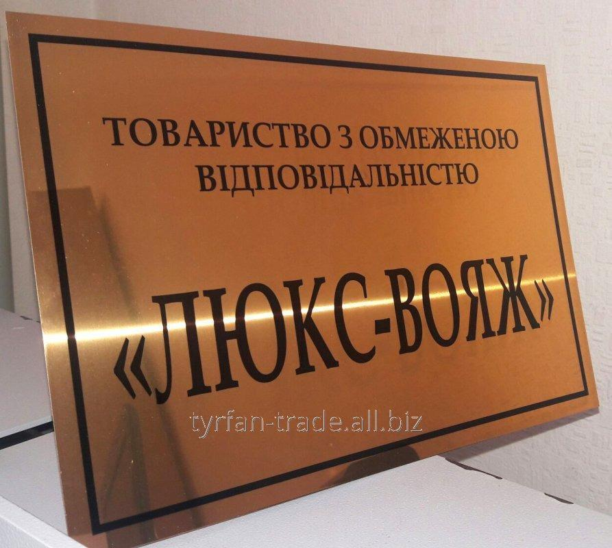 Офисная дверная табличка (изготовление 1 час в киеве на оболони)