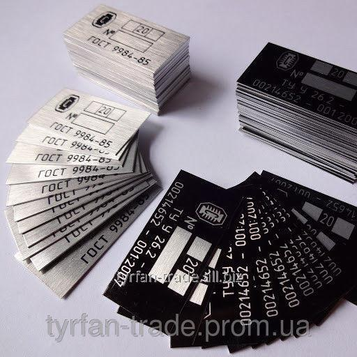 Печать бирок металлических для оборудования