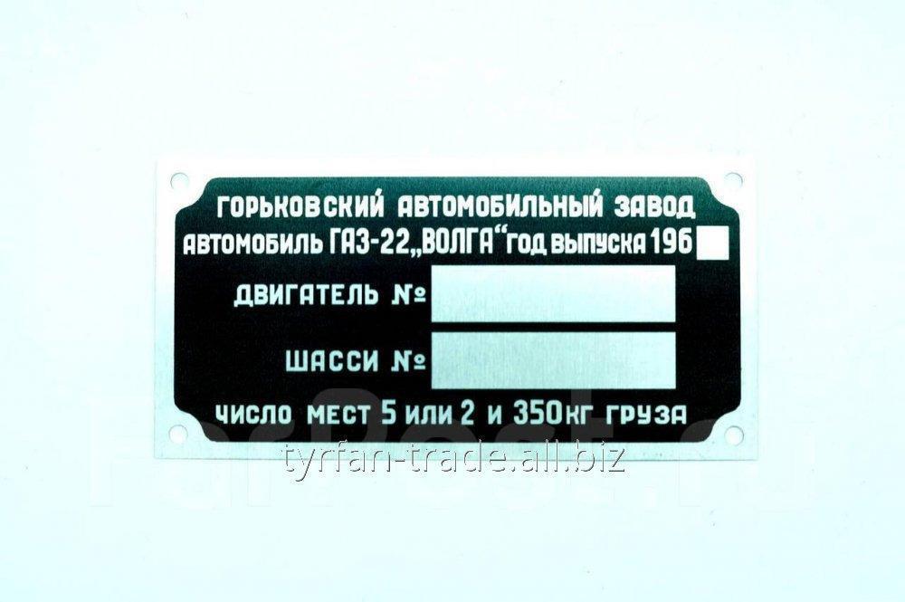 Подкапотная табличка ГАЗ-22 1962-1969 гг. + оригинальные заклепки
