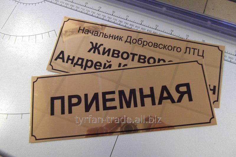 Табличка для дверей кабинета под золото глянец