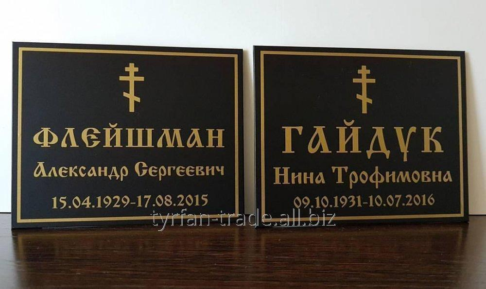 Buy Plaque on the metal cross with a photo (for 1:00)
